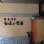 鶴巻温泉 弘法の里湯