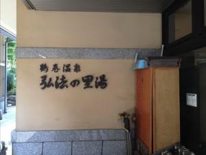 弘法の里湯