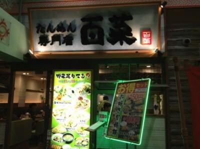 ビナウォーク 百菜