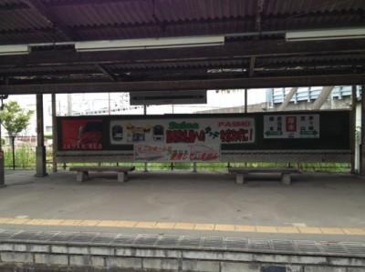 JR厚木駅旧ホーム