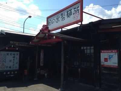 日の出製麺所のレトロな外観
