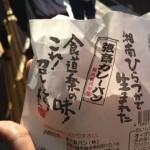 平塚名物グルメ 弦斎カレーパン