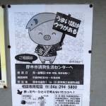 ゆるキャラグランプリ2014投票開始 あゆコロちゃんらは「ゆる党」を結成