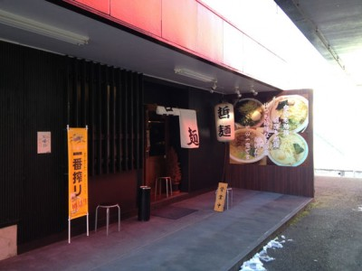 伍代目哲麺 店の入り口はかなり奥