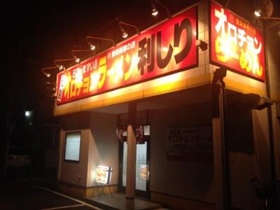 日本一まずい利しりの看板