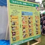 湘南ひらつか七夕まつり2015(2) グルメの祭典たからいち