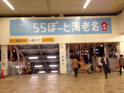 小田急・相鉄海老名駅からのえげつない誘導看板