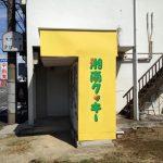 """謎の""""湘南クッキー"""""""