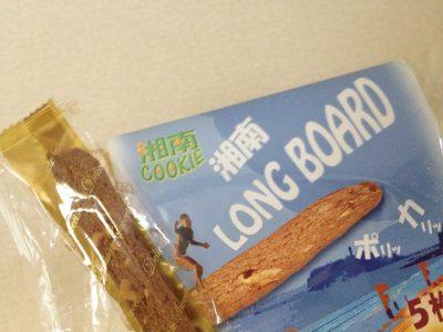湘南クッキー 湘南LONG BOARD