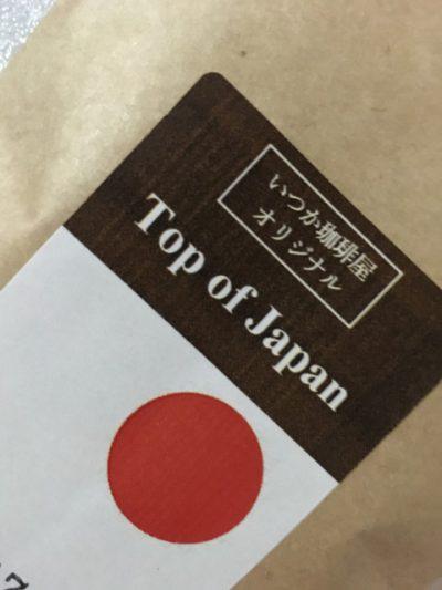 Top of Japan 日本のトップである…