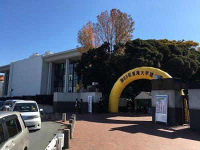 東海大学湘南キャンパス建学祭のゲート