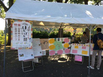 ぽんぽん麺と中井町について説明するブース